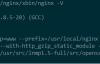 Nginx开启运行状态(status)功能